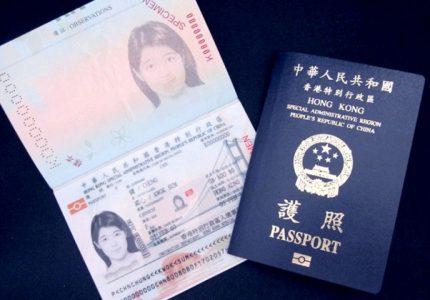 hongkong-passport